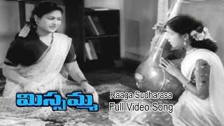 Raaga Sudharasa Full Video Song | Missamma | N.T.Rama Rao | Savitri | ANR | Jamuna | ETV Cinema