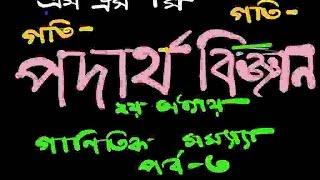 পদার্থ বিজ্ঞানের গানিতিক সমস্যা। গতি।। ssc physics mathmatical problem of motion in bangla 3