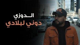 Douzi - Douni Labladi (Exclusive Music Video)   (الدوزي - دوني لبلادي (فيديو كليب حصري