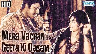Mera Vachan Geeta Ki Qasam (1977)(HD & Eng Subs) - Sanjay Khan | Saira Banu - Best Hindi Movie