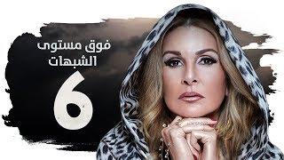 مسلسل فوق مستوى الشبهات HD - الحلقة السادسة ( 6 ) - بطولة يسرا - Fok Mostawa Elshobohat Series