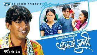 Alta Sundori | Episode 06-10 | Bangla Comedy Natok | Chonchol Chowdhury | Shamim Zaman | Shorna
