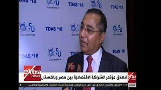 غرفة الأخبار  انطلاق مؤتمر الشراكة الاقتصادية بين مصر وباكستان