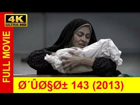 شیار 143 FuLL'MoVie'FREE (2013)