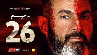 مسلسل رحيم الحلقة 26 السادسة والعشرون - بطولة ياسر جلال ونور | Rahim series - Episode 26