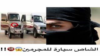تطعيس شاص 2017     الشاص سيارة للمجرمين😱🔞