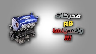 محركات ال RB وتعديلها !!!