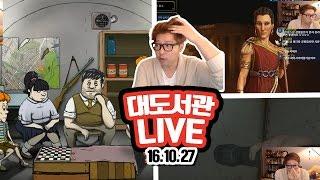 대도서관 LIVE] 몬스트럼 / 공포게임 / 게임 방송 입니닷! 10/27(목) (buzzbean11)