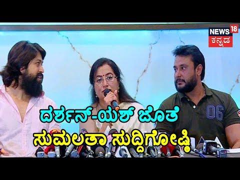 Xxx Mp4 Sumalatha Ambarish Complete Political Press Meet Sumalatha V S Nikhil For Mandya LS Poll 3gp Sex