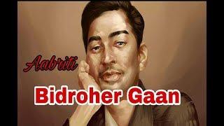 Bidroher Gaan | বিদ্রোহের গান | Bengali Abritti | Sukanta Bhattacharya | Soma Roy | Krishna Music