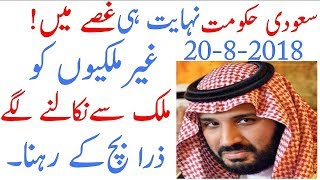 Saudi Arabia Latest News Today Live In Urdu Hindi| Angry Jawazat | Arabia Urdu News | Sahil Tricks