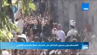 """موجز TeN - الفلسطينيون يجبرون الاحتلال على فتح باب """"حطة"""" بالمسجد الأقصى لأداء صلاة العصر"""