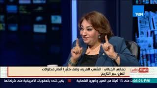 تهاني الجبالي : لدينا الآن هزيمة ثقافية عربية في الهوية وأكبر دليل هي لغة الفرانكو