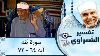 الشيخ الشعراوي |  تفسير سورة طه، (آية ٦٤-٧٢)