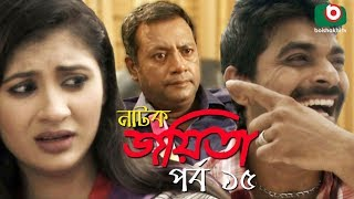 Bangla Romantic Natok | Joyeeta | EP - 15 | Sachchu, Lutfor Rahman, Saika Ahmed, Ahona, Shirin Bakul