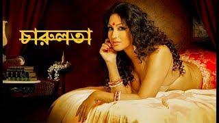 Charulata (চারুলতা) | Bengali Movie | Rituparna Sengupta, Arjun Chakraborty, Kaushik Sen