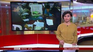 BBC Pashto TV, Naray Da Wakht: 26 May 2018