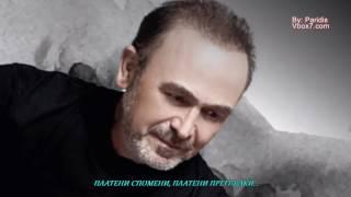 2016 New Стаматис Гонидис  Платени Прегръдки. Stamatis Gonidis - Pliromenes Agkalies