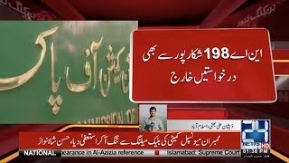 ECP Reserves Verdict On Recounting Of 3 NA Constituencies | 24 News HD