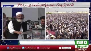Siraj Ul Haq (Jamat E Islami) Speech In Nowshera Jalsa 23 October 2016 | Neo News