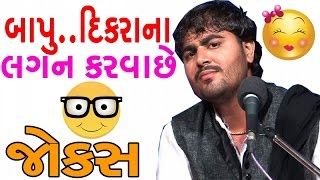 new gujarati comedy 2017 - Divyesh jethva's gujarati comedy show