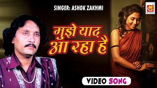 Mujhe Yaad Aa Rahi Hai || Ashok Zakhmi (2017 New Song)  || HD VIDEO  || Musicraft ||