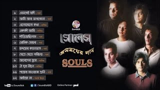 Souls - Osomoyer Gaan