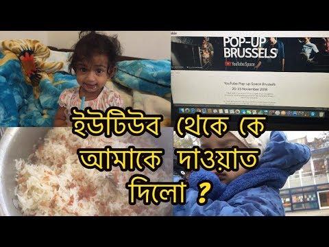 Xxx Mp4 ইউটিউব থেকে কে আমাকে দাওয়াত দিলো বাংলাদেশি ব্লগ Bangladeshi Vlogger Bangladeshi Mom Vlog 3gp Sex