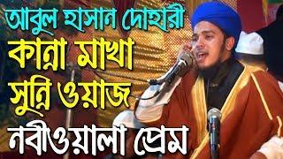 Bangla waz Abul hasan dohari  waz 2019  - ওয়াজ মাহফিল কান্না মাখা সুন্নি ওয়াজ - waz bangla 2019