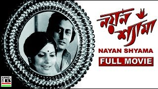 Nayan Shyama | নয়ন শ্যামা | Bengali Full Movie | Ranjit Mullick | Sumitra Mukherjee | Old Classic