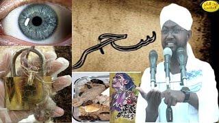 """أسهل علاج للسحر والعين """" الشيخ السوداني أبوبكر آداب حفظه الله"""