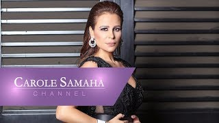 Carole Samaha - Ma Badi Akol - Miss Lebanon 2017/كارول سماحة - ما بدي آكل - ملكة جمال لبنان ٢٠١٧
