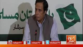 Chaudhry Pervaiz Elahi Press Conference 06 November 2017