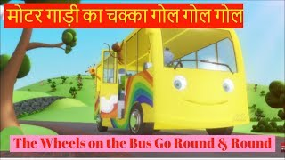 The Wheels on the Bus Go Round & Round(in Hindi) - Video Kids Songs - 3DAnimation Rhymes for Kids