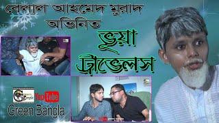 Vhoa Travels।। ভূয়া ট্রাভেলস।।Belal Ahmed Murad।।Comedy Bangla।।Sylheti natok
