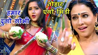 Kajal राघवानी, पाखी हेगड़े का नया हिट गाना 2017 - हमार दुगो गोभी तोहार एगो भिंडी - Bhojpuri Hit Songs