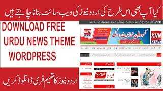 FREE DOWNLOAD URDU NEWS THEME FOR WORDPRESS