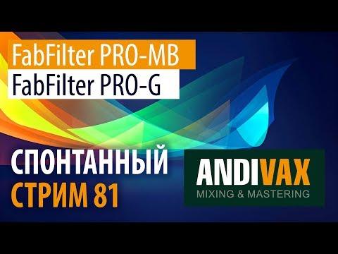 Xxx Mp4 AV CC 81 FabFilter PRO MB и PRO G апогей прекрасного звука и интерфейса 3gp Sex