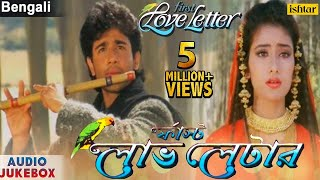 images First Love Letter Full Songs Bengali Version Vivek Musharan Manisha Koirala Audio Jukebox