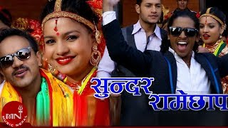 New Release Song Video 2072 || Sundar Ramechhap