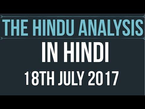 Xxx Mp4 18 July 2017 The Hindu Editorial News Paper Analysis UPSC PCS SSC RBI Grade B IBPS 3gp Sex