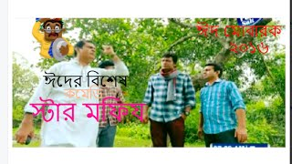Bangla Eid Natok Star Mofiz 2016 ft Anishul huq milion ,kusum sikder
