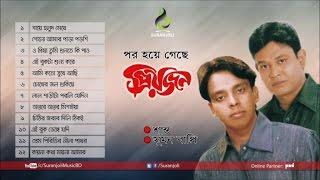 Shanto, Sumon Bappy - Por Hoe Geche Priyojon | Audio Album | Suranjoli