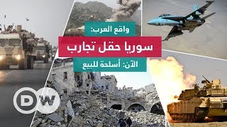 واقع العرب: سوريا حقل تجارب للأسلحة | السلطة الخامسة