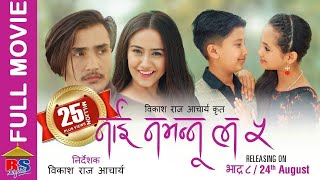 Nai Nabhannu La 5 || FULL LENGTH MOVIE-2018 | Swastima Khadka | Abhishek Nepal | Anubhav Regmi