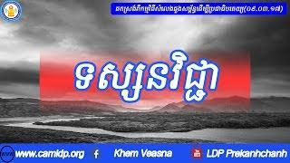 ទស្សនវិជ្ជា - Philosophy , By Khem veasna, 09 03 2017