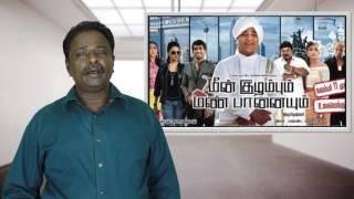 Meenkuzhambum Manpaanayum Review - Prabhu, Kamal Hassan - Tamil Talkies