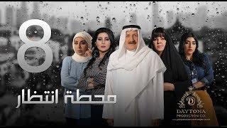 """مسلسل """"محطة إنتظار"""" بطولة محمد المنصور - أحلام محمد - باسمة حمادة     رمضان ٢٠١٨    الحلقة الثامنة ٨"""