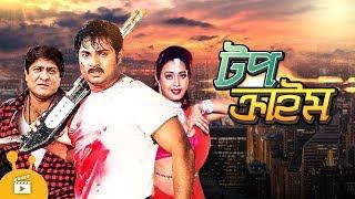 Top Crime   Bangla Movie   Alexander Bow, Amit Hasan, Poly