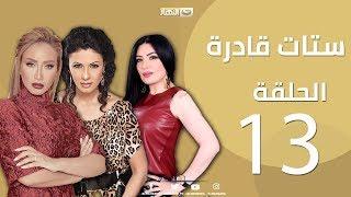 Episode 13 - Setat Adra Series | الحلقة الثالثة عشر13-  مسلسل ستات قادرة